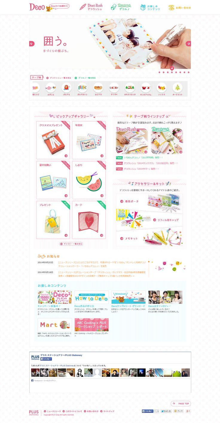 【雑貨・インテリア】デコラッシュ情報満載 - Decoライフ応援サイト プラス ステーショナリー