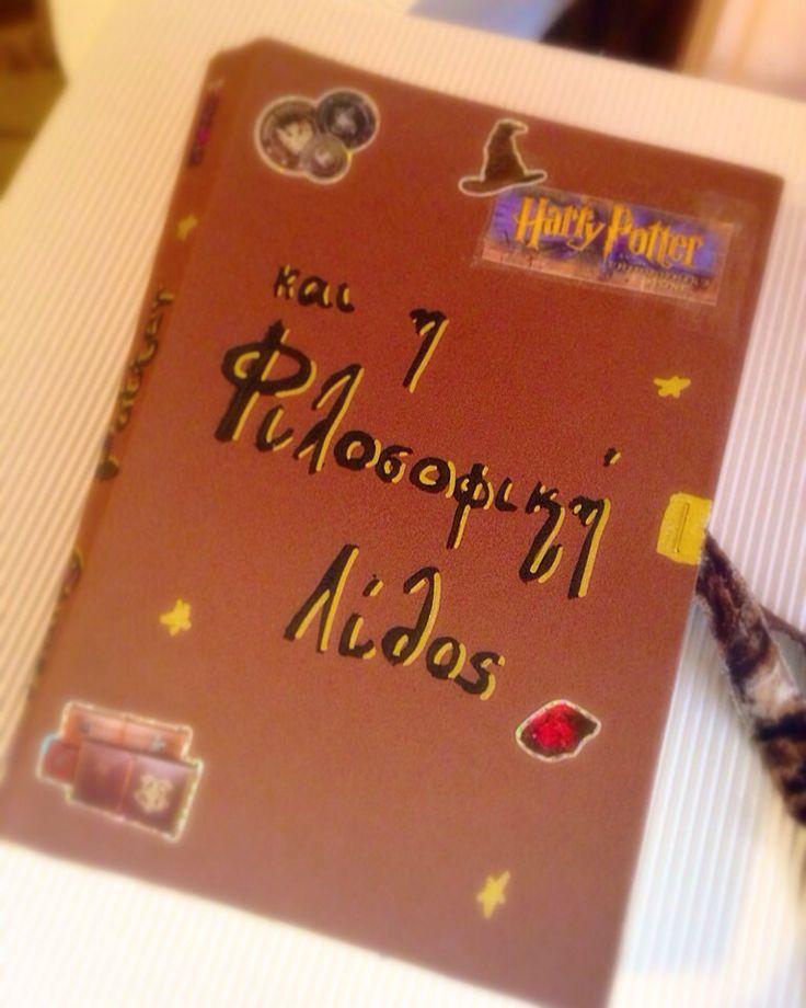 Harry Potter και η Φιλοσοφική Λίθος!!!!
