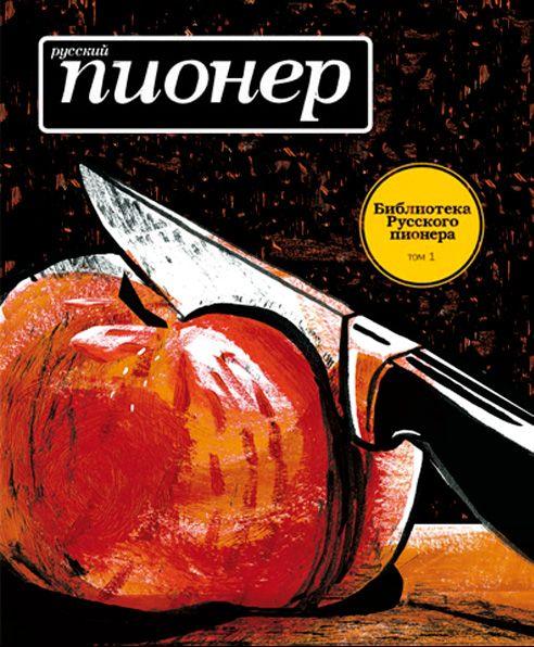 Wolphins.com / Illustrator Varvara Polyakova / Russkiy Pioner / © 2008