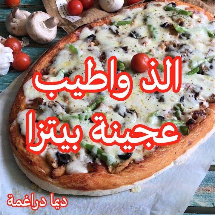 جينة البيتزا Dima Daraghmeh عجانة اديسون المستخدمة في الوصفة من السيف غاليري Alsaifgallery38 Alsaifgallery38 ٤اكوب طحين نوعية