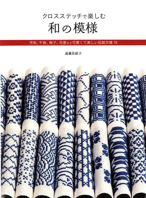 Cross Stitch of Japanese Designs Japanese Craft by pomadour24, ¥2275