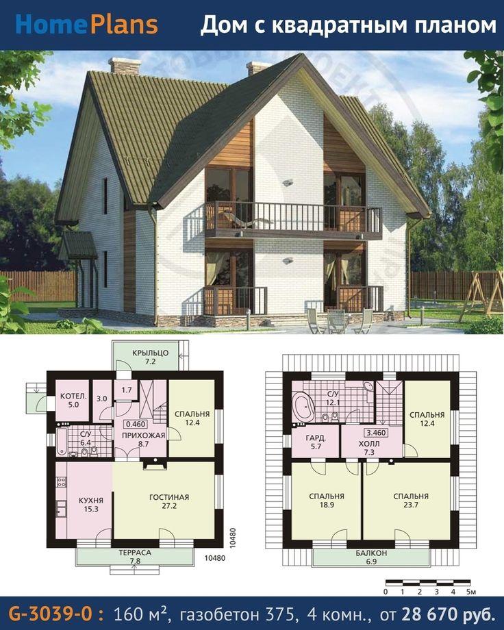 Проект G-3039-0.  Загородный дом с квадратным планом.  Традиционный облик оптимальная конструктивная схема и рациональность планировочного решения делают этот дом экономичным и пригодным для строительства в любой среде. Помещения первого этажа компактно размещены вокруг холла-прихожей и имеют двустороннюю ориентацию. Это позволяет более свободно ориентировать дом по сторонам света при посадке на участке. Большая гостиная  одно из главных достоинств дома она не только удобна для отдыха семьи…