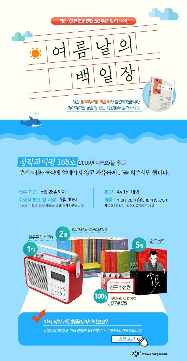 [여름날의 백일장 이벤트] 창작과비평 백일장 이벤트 Online Event Design, 온라인 이벤트 디자인 by은경 #event