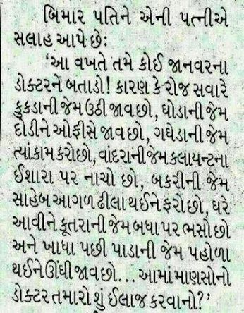 gujrati sms, hindi sms, sms, jokes - Google+