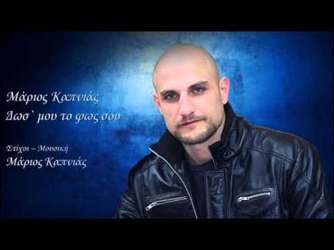 Μάριος Καπνιάς - Δωσ΄ μου το φως σου (Official A.R) edition 2016