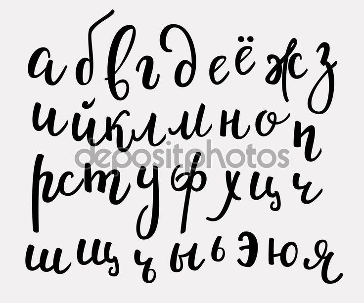 Кисти стиль вектор русской кириллицы каллиграфии низкой строчными буквами скорописный шрифт. Алфавит каллиграфии. Симпатичные каллиграфии буквы. Браш надпись дизайн в стиле ретро. Изолированные элементы