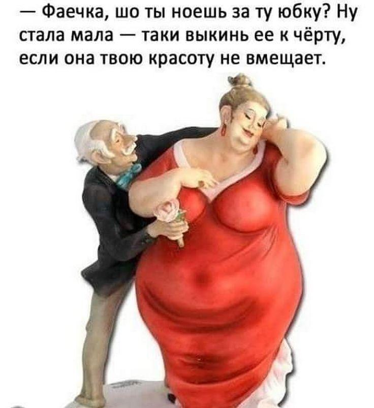 Днем, смешные картинки с надписями о толстых
