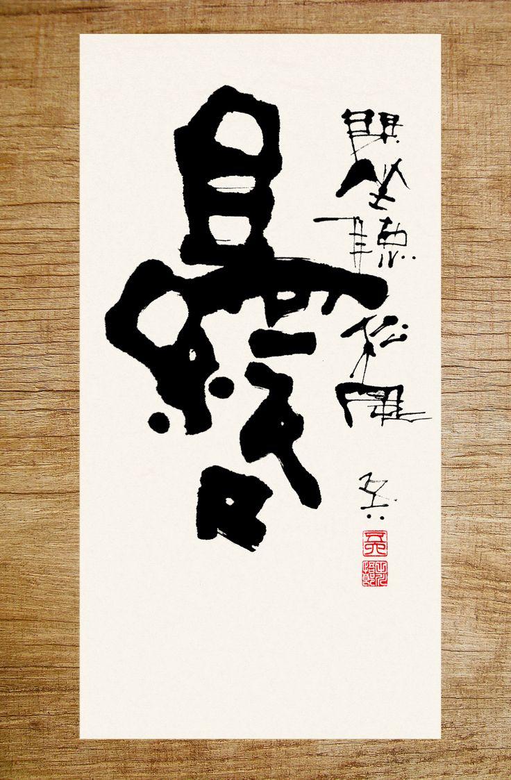 Más de imágenes sobre calligraphy en pinterest