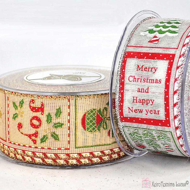 Χριστουγεννιάτικες κορδέλες Merry Christmas and Happy New Year. Η κορδέλα έχει σύρμα στις άκρες για σταθερούς κι εντυπωσιακούς φιόγκους. Marry Christmas and Happy New Year ribbon for packaging and decoration.