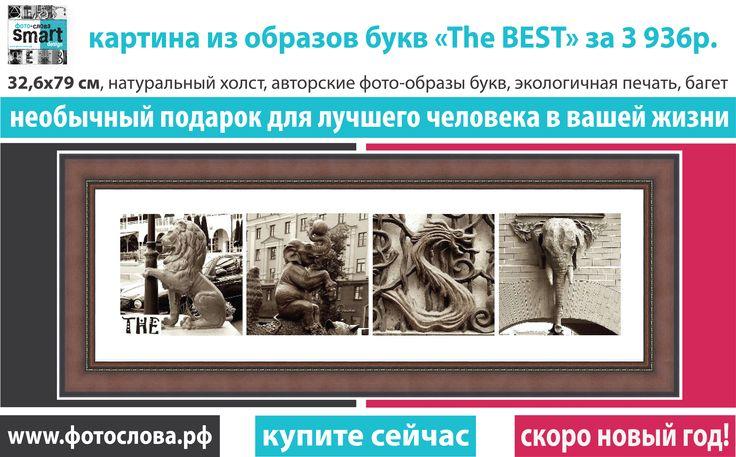 """Необычный подарок для лучшего человека: Картина """"The BEST"""" #необычныйподарок #фотослова #картины http://smartarte.ru/products/15686086"""