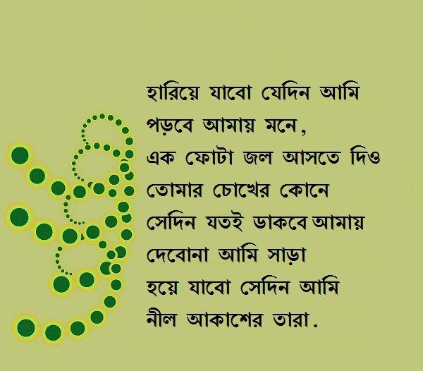 Valobashar Kobita Bangla Love Poems Bengali Love Poems