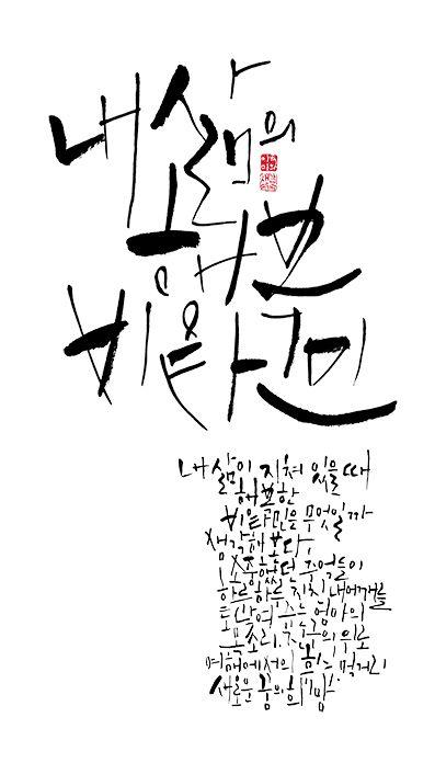 calligraphy_내 삶의 행복비타민