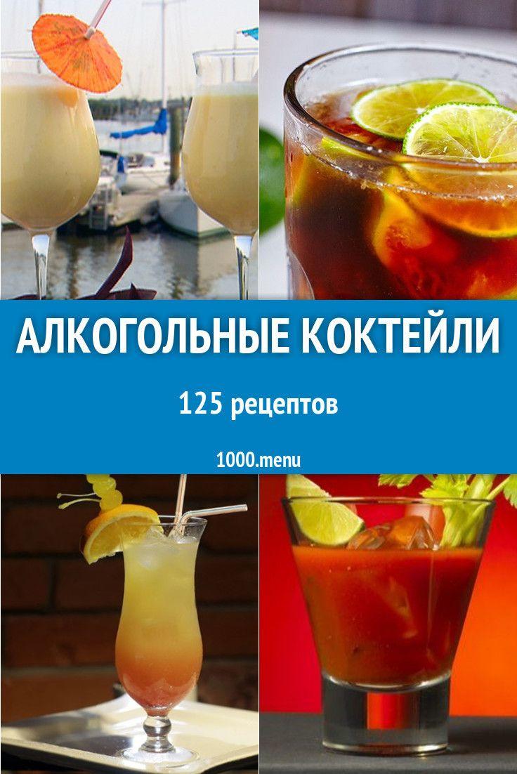 легкие коктейли алкогольные