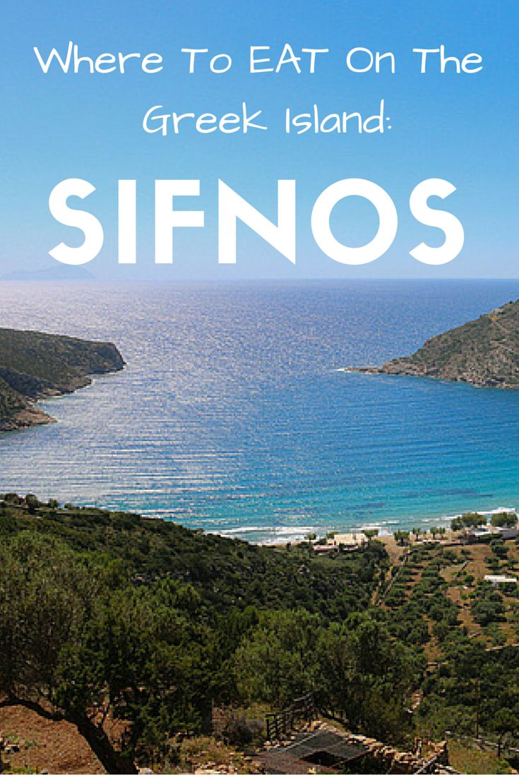 Where To Eat On The Greek Islands: Sifnos. Food travel in Greece.
