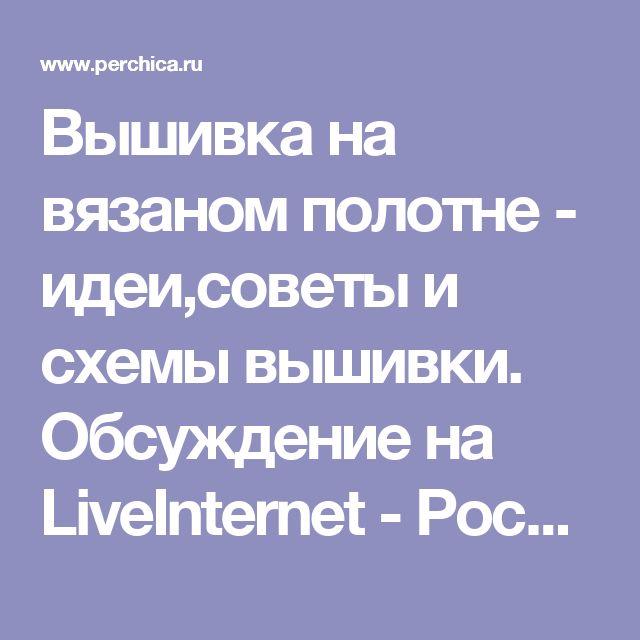 Вышивка на вязаном полотне - идеи,советы и схемы вышивки. Обсуждение на LiveInternet - Российский Сервис Онлайн-Дневников