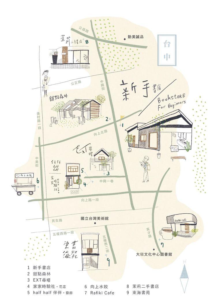 nicaslife: 任務:『小日子雜誌』NO.026・June 採訪攝影/地圖插畫