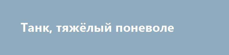 Танк, тяжёлый поневоле https://apral.ru/2017/09/10/tank-tyazhyolyj-ponevole.html  Единственным тяжёлым танком, который поставлялся во время Великой Отечественной войны в СССР союзниками по антигитлеровской коалиции, стал английский Churchill. У американцев же с тяжёлыми танками дело не задалось. Программа по разработке Heavy Tank M6 зашла в тупик. Тем не менее тяжёлые танки в годы Второй мировой войны у них всё же появились. Речь идет о [...]The post Танк, тяжёлый поневоле appeared first on…