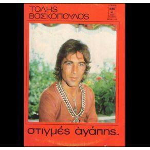 Στιγμες αγαπης 1972 Τολης Βοσκοπουλος