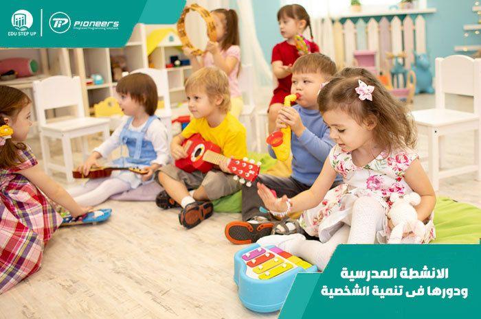 الانشطة المدرسية ودورها فى تنمية الشخصية School Activities School Management School