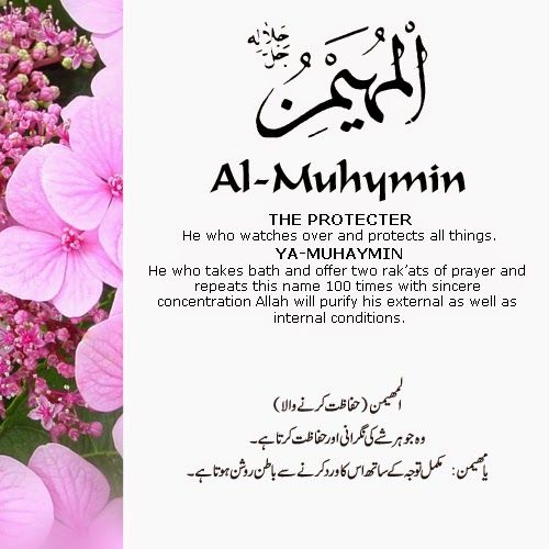 The 99 Beautiful Names of Allah with Urdu and English Meanings: October 2014