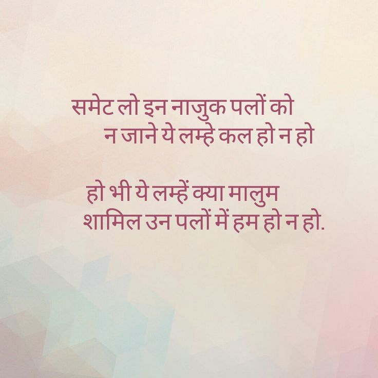 389 best Hindi Quotes images on Pinterest