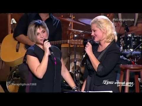 Εγώ μιλάω για δύναμη - Ελεωνόρα Ζουγανέλη & Νατάσσα Μποφίλιου (Στην υγειά μας Alpha) {30/11/2013} - YouTube