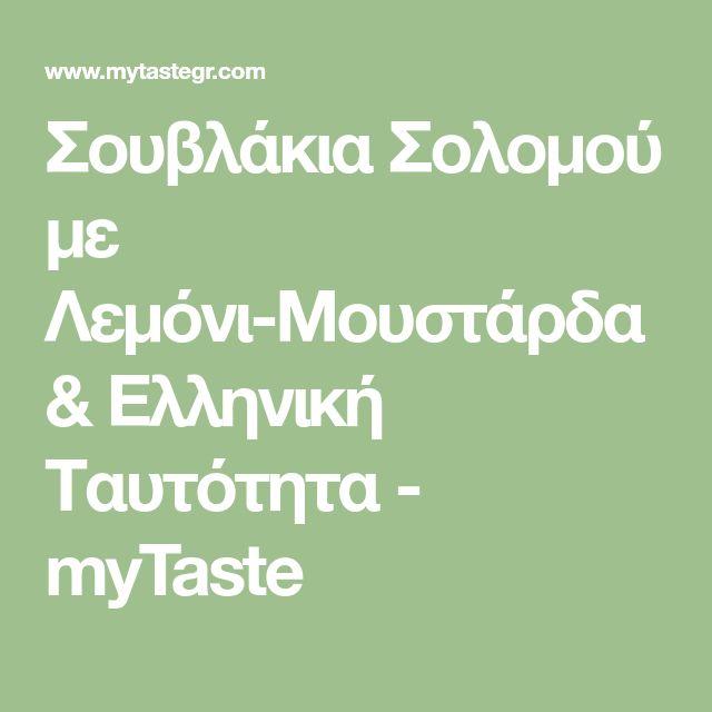 Σουβλάκια Σολομού με Λεμόνι-Μουστάρδα & Ελληνική Ταυτότητα - myTaste