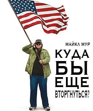 Куда бы еще вторгнуться? (2015 - 22.09.2016) http://www.yourussian.ru/159408/куда-бы-еще-вторгнуться-2015-22-09-2016/   Что бы США могли решить свои проблемы, Майкл Мур отправляется в путешествие по странам в качестве «завоевателя с флагом» изучая интересные идеи для своей родины. Думая куда бы еще вторгнуться с американским флагом и камерой, Майкл Мур вторгается в тюрьмы Норвегии и в банки Исландии под чутким контролем женщин, узнает о пособиях работающих по найму в Италии и многое другое…