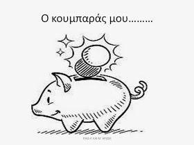 Επειδή με τα χρήματα δεν μπορώ να αγοράσω:γέλιο , χαρά,αγάπη ειρήνη όμορφες στιγμές…….Πρέπει να μάθω………να  τα «αποταμιεύω» Πώς; ...