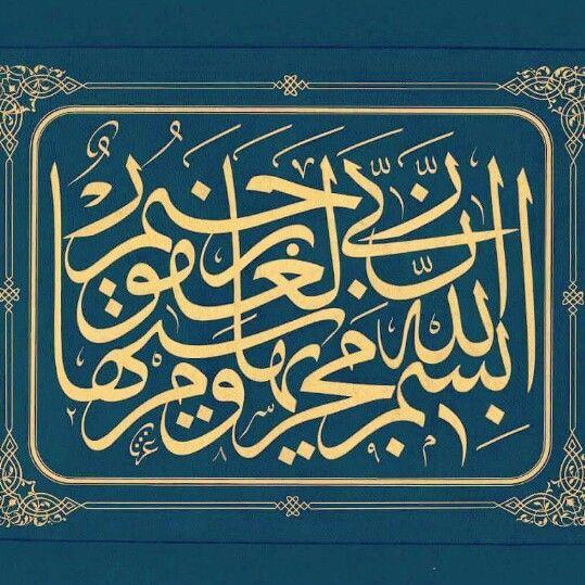 """"""" بِسْم الله مجريها و مرسيها إن ربى لغفور رحيم """" - ( سورة هود 11 ، الآية 41 )"""
