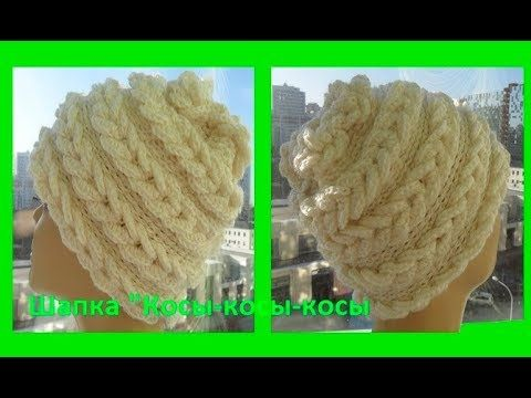 "Шапка крючком ""Косы - косы - косы""croche hat ( Шапки № 103) - YouTube"