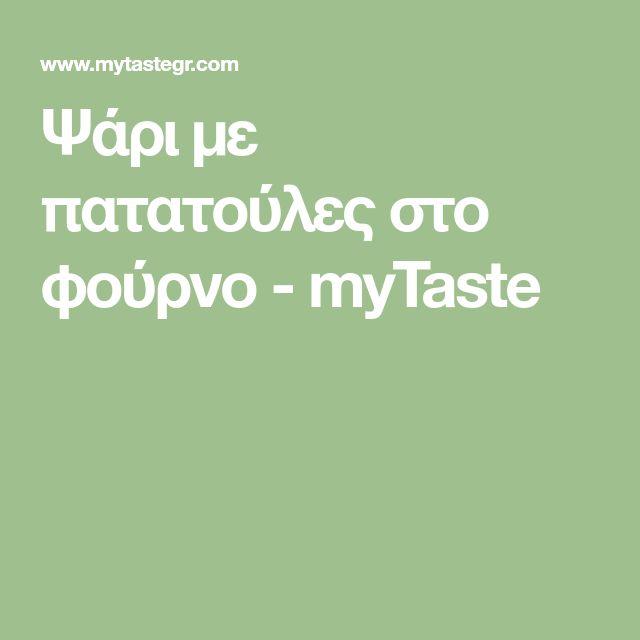 Ψάρι με πατατούλες στο φούρνο - myTaste