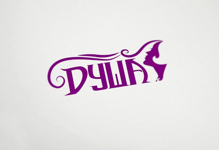 "Логотип салона красоты ""Душа"""