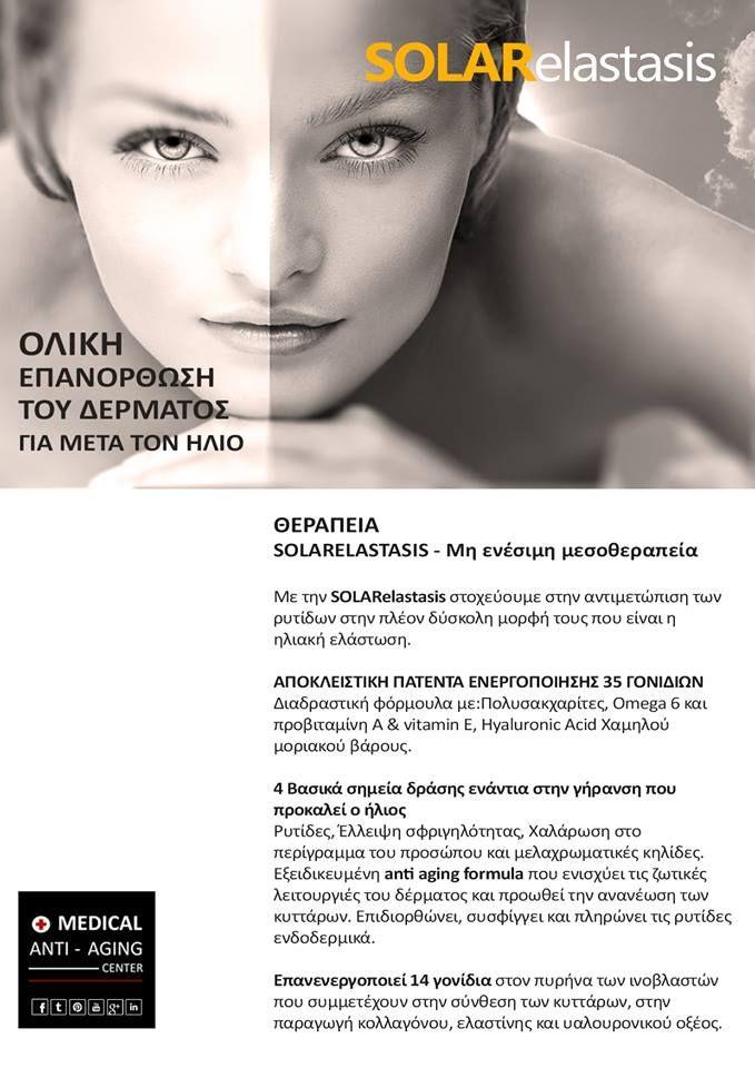 Ολική Επανόρθωση του Δέρματος μετά τον ήλιο ☀️ http://www.medicalantiagingcenter.gr  @MedicalAnti #skincare #restoration
