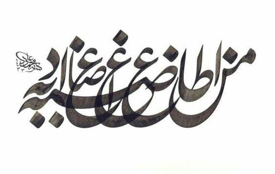 من اطاع غضبه .. اضاع أدبه Arabic Calligraphy