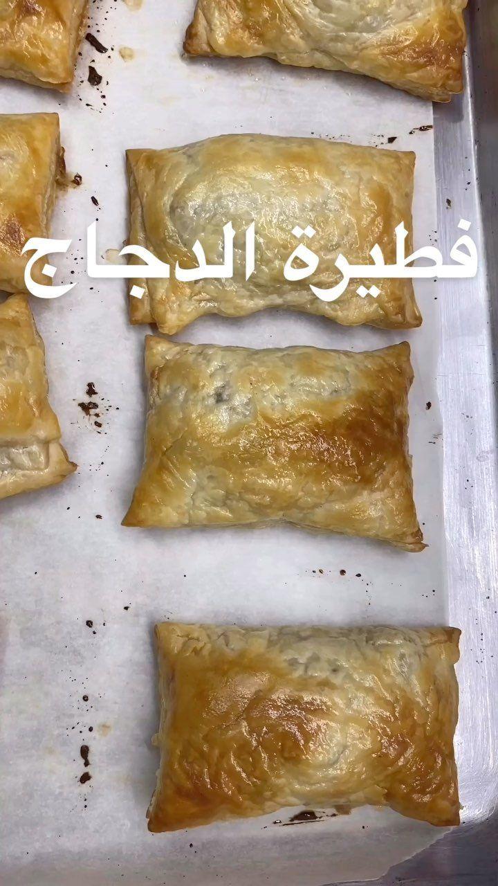 Leyla Fathallah ليلى فتح الله On Instagram Sawa Ahla Chefleyla Emelloul Arabic Food Recipes Food