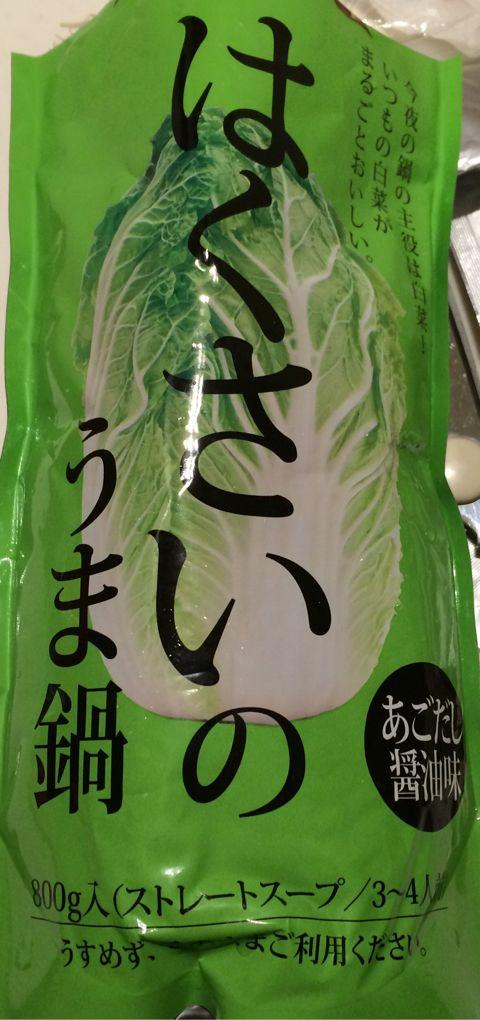 今シーズン鍋スープNo.1 | 「じゃこび」のぐ~たら波日記