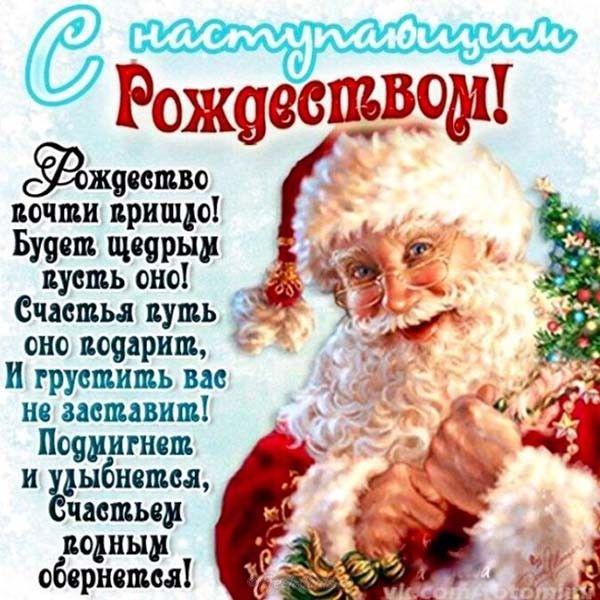 Прикольное с рождеством открытки
