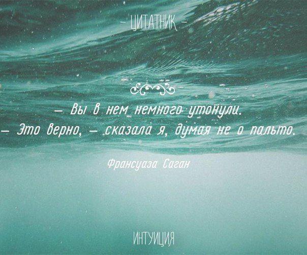 - ИНТУИЦИЯ - #Интуиция_цитатник #цитаты #утонула