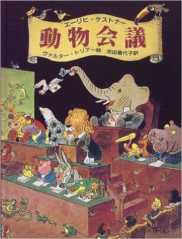 Die Konferenz der Tiere~Erich Kästner /The Animals' Conference~Erich Kastner (Japanese Edition)