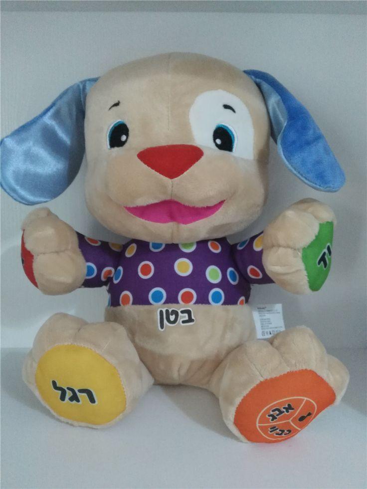 Hebrew Arabic Russian Polish Greek Dutch Croatian Singing Speaking Musical Dog Doll Baby Educational Toys Boy Girl Plush Dog Toy