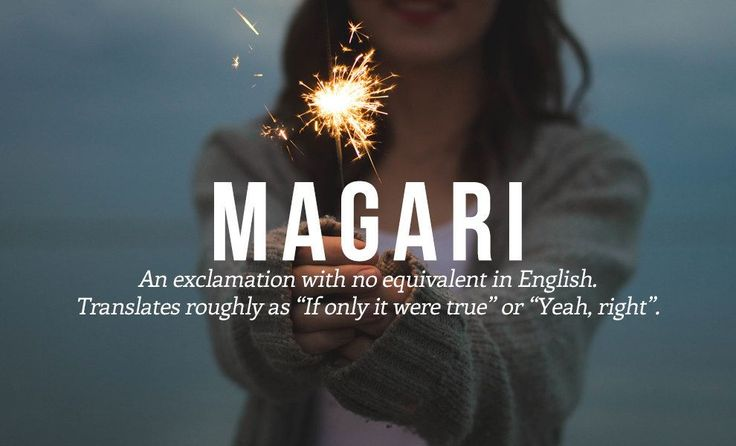 "MAGARI An exclamation with no equivalent in English.  Translates roughly as ""if only it were true"" or ""Yeah, right."""