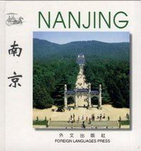 Nanjing (Chinese/English edition: FLP China Travel and Tourism) - (WE0Y)