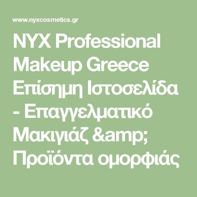 NYX Professional Makeup Greece Επίσημη Ιστοσελίδα - Επαγγελματικό Μακιγιάζ & Προϊόντα ομορφιάς