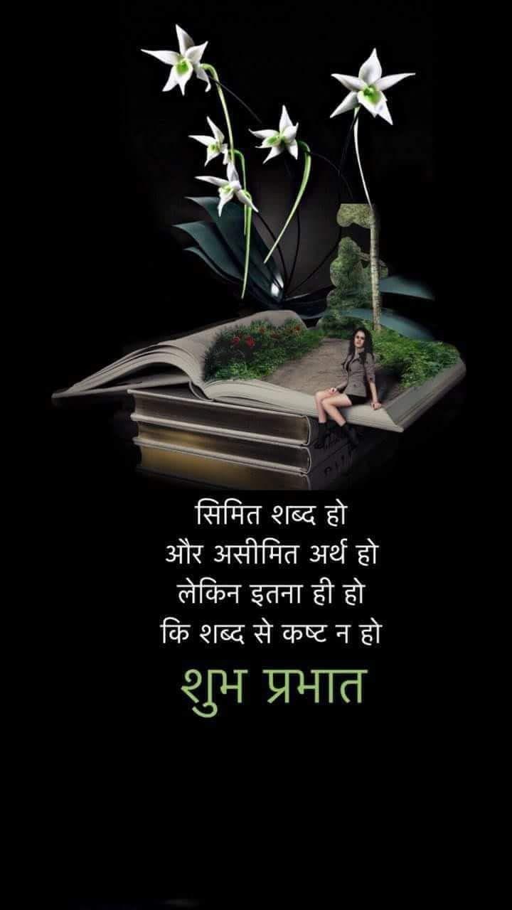 Pin By Ashwini Sanjay On Hindi Lessons Good Morning Quotes Hindi Good Morning Quotes Morning Inspirational Quotes