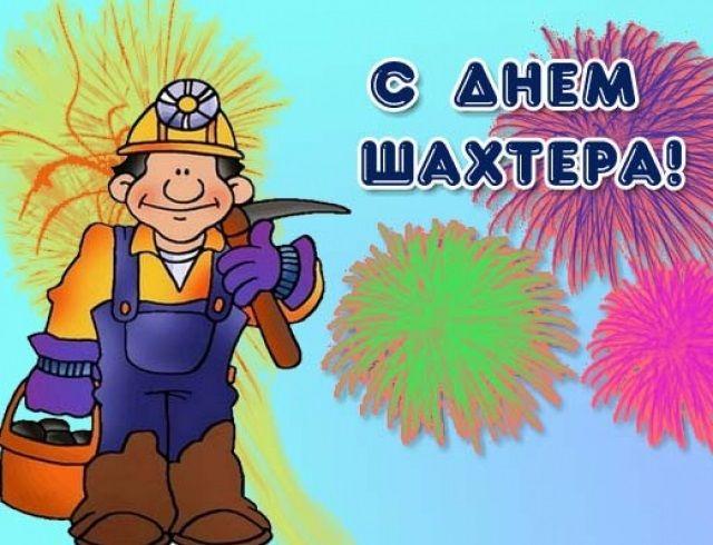 Дню, открытки с поздравлениями ко дню шахтера