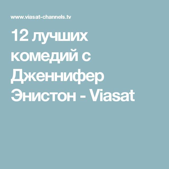 12 лучших комедий с Дженнифер Энистон - Viasat