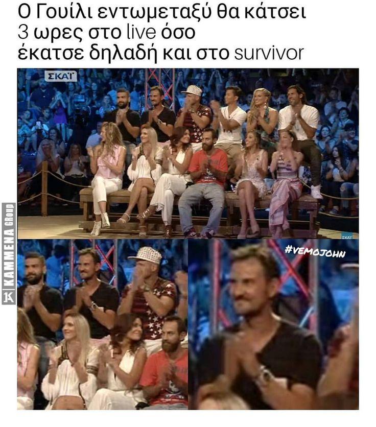 """4,968 """"Μου αρέσει!"""", 44 σχόλια - ΚΑΜΜΕΝΑ (@kamm1.gr) στο Instagram: """"Και πολύ λέω! @by_vemojohn #KAmm1 #SurvivorGr Για περισσότερα@kamm1.gr"""""""