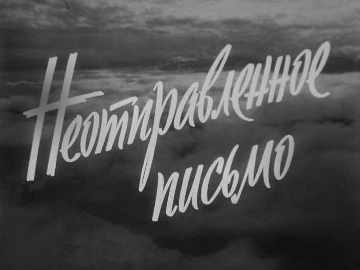 «Неотправленное письмо», Михаил Калатозов, СССР, 1959