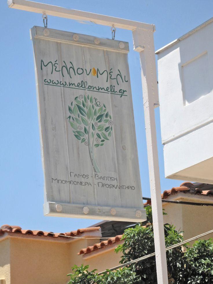mellonmeli.gr Αργυρούπολη (Argyroupoli)